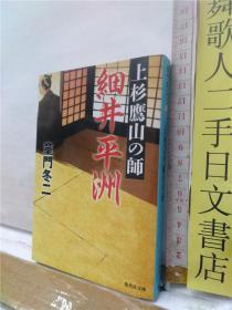 童门冬二 上杉鹰山の师 细井平洲 日文原版64开集英社文库版小说书と
