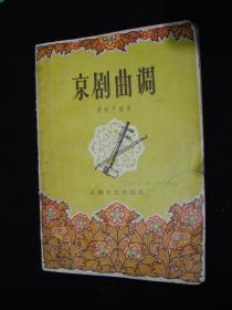 1958年人民公社时期出版的---戏剧工具书----【【京剧曲调】】----8000册----稀少