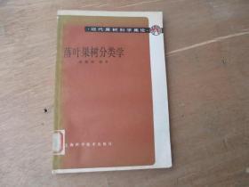落叶果树分类学