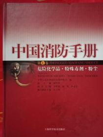 中国消防手册.第七卷.危险化学品·特殊毒剂·粉尘
