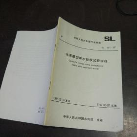 中华人民共和国水利行业标准  建筑防腐蚀工程施工及验收规范 GB 50212-91  条文说明