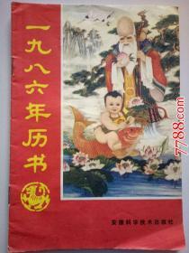 1986年历书