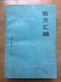 正版现货 民族医药报验方汇编 1992~1993 黄汉儒