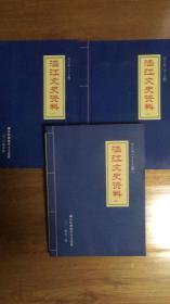 涵江文史资料合订本(1-3,3册合售)