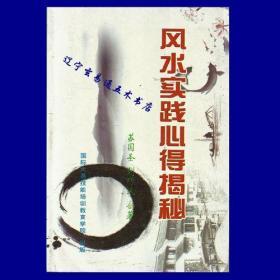 《风水实践心得揭秘》苏国圣 刘巧凤 合著
