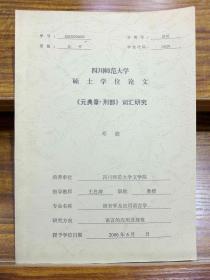 《元典章.刑部》词汇研究(四川师范大学硕士学位论文)