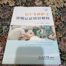 ICU专科护士资格认证培训教程