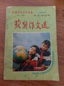 历届楚才作文竞赛(1985-1989)获奖作文选·小学部分