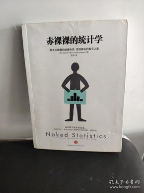 赤裸裸的统计学