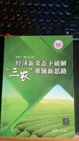 """经济新常态下破解""""三农""""难题新思路"""