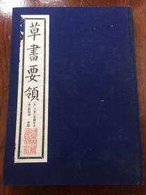 草书要领(北京古籍精装本)