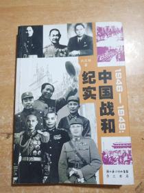 1946-1949:中国战和纪实