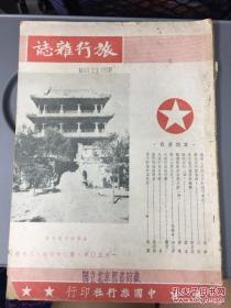 旅行杂志 1950第24卷第3期