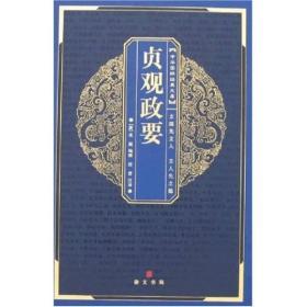 中华国粹经典文库:贞观政要(精装)