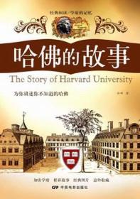 哈佛的故事