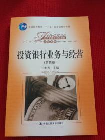 """投资银行业务与经营(第四版)/普通高等教育""""十一五""""国家级规划教材,经济管理类课程教材·金融系列"""