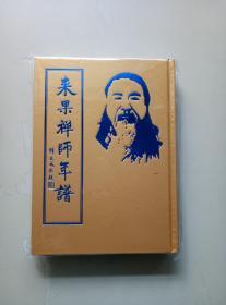 来果禅师年谱(精装塑封)