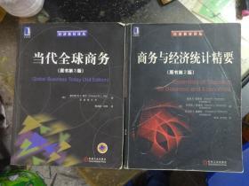 《商务与经济统计精要(原书地版)》+《当代全球商务(原书第3版)》-经济教材译丛2本合售
