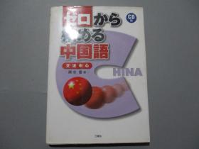 ゼロから始める中国语【附光盘一张】