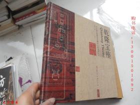 乾隆宝座:北京故宫乾隆皇帝蟠龙宝座复制纪实:the reproduction documentary of curled-up dragon throne of emperor Qianlong in Palace Museum