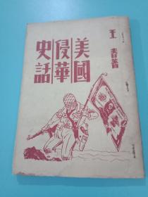 美国侵华史话(无版权 见图 包邮)