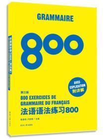 法语语法练习800(第三版)