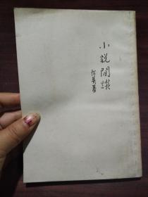 小说闲谈 1版1印 (繁体竖排).