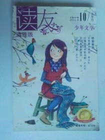 读友清雅版-2013年10月上半月