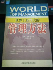 世界上最伟大的管理方法