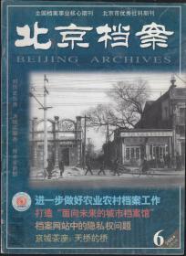 北京档案2004-06总第162期