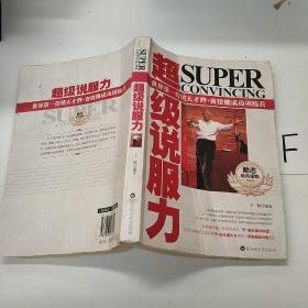 超级说服力:世界第一营销天才乔·吉拉德成功训练营(精华版)