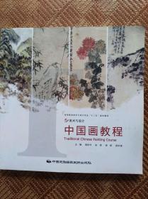 美术与设计 中国画教程