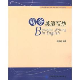 商务英语写作 杨晓斌 9787811343311