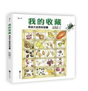 我的收藏 寻找大自然的宝藏 日本著名博物学家盛口满的自然手绘图鉴   现货 9787550274846