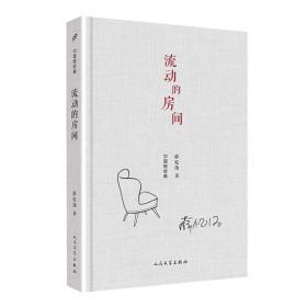 中国短经典 流动的房间
