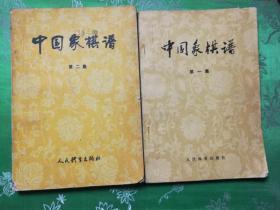 8-2  中国象棋谱(第一,二辑)