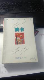 读书  (1996年第4期)