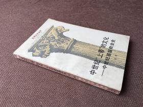 """中世纪""""上帝""""的文化——中世纪基督教会史 / 世界文化丛书"""
