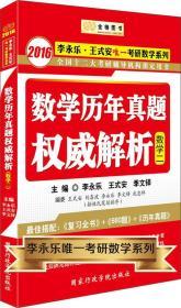 金榜图书·2016李永乐·王式安唯一考研数学:考研数学历年真题权威解析(数2)9787515013077