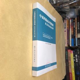 中成药临床应用指南:感染性疾病分册