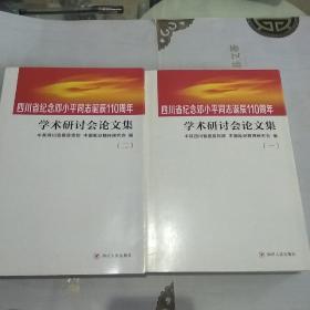 四川省纪念邓小平同志诞辰110周年学术研讨会论文集(一、二两本合售)