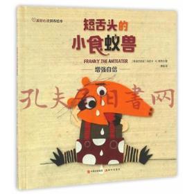 (正品包邮)短舌头的小食蚁兽(精)/美好心灵拼布绘本