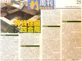 """北京晚报""""有钱住回四合院""""2003年10月25日"""