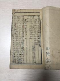 韩氏批点左传句解 卷二 两册