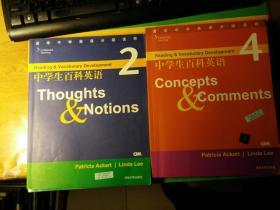 中学生百科英语2,4及答案(4附有光盘)