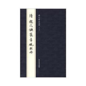 清赵之谦篆书铙歌册-历代碑帖精粹-第七辑 曹彦伟 北京工艺美术出版社 9787514000948
