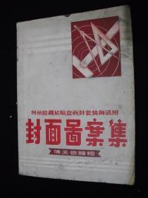 1955年解放初期出版的----工具书----【【封面图案集】】----稀少