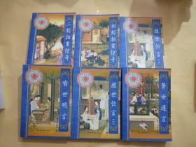 中国古典名著精华.三言两拍【全6册】合售