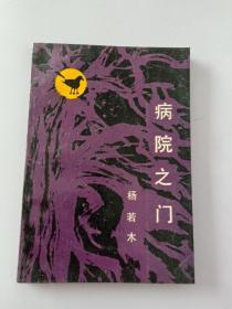 作者签赠本《病院之门》1990年1版1印。