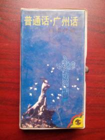 普通话 广州话口语对照,普通话朗读:晨光,慧平,广州话朗读:纪锋,炜东